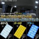 ステップワゴン RF3〜8系 LED ルームランプ 3点セット FLUX LED72灯 ルームライト 車用 車種専用 車種別【カラー選択】ホワイト・ブルー・ゴールド