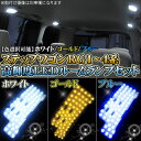 【在庫処分特価】 ステップワゴン RG1〜4系 LED ルームランプ 4点セット 204灯 内装 パーツ 車中泊