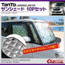 タント タントカスタム LA600S パーツ サンシェード 軽自動車 車 ワンタッチ フロントガラス フロント ダイハツ カーシェード 10Pセット フルセット 内装 カスタム 車中泊