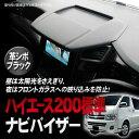 ハイエース 200系 3型 4型 標準車専用 ナビバイザー 1P 革シボ ブラック カーナビ パーツ カスタム