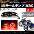 Kawasaki バリオス250 ドラックスター400 1100専用設計 バイク用高輝度LEDテールランプ BALIUS バイク用 バリオス LED テールランプ バリオス LED テールランプ バリオス LED テールランプ
