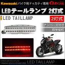 ドゥカティ パーツ バイク Ducati 400 900SS 400F3 750F1 専用 LED テールランプ 2灯式