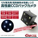 高性能 CCD バックカメラ DS-13 12V汎用 CCD暗視レンズ 高輝度LED4発内蔵 広角170° 510px×490px カーナビやヘッドレストモニタ...