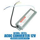 AC-DC コンバーター 電圧 変換器 変圧器 AC100V→DC12V ACC電源付 パーツ 家庭用電源で12V用車用品が使用可能!ACDC/12V車/普通車 変換機 コンバーター