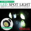 ボルト固定式 LED スポットライト 汎用 ホワイト デイライト 12V車専用 デイライト 埋め込み パーツ
