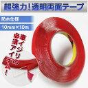 両面テープ 超強力 強力 透明 クリア 幅 10mm 長さ 10M 両面テープ 防水仕様 DIY 粘着テープ DIY 両面テープ DIY 両面テープ DIY