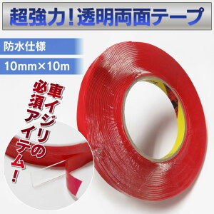 両面テープ超強力強力透明クリア幅10mm長さ10M両面テープDIY粘着テープDIY両面テープDIY両面テープDIY
