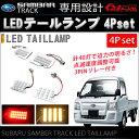 スバル サンバートラック TT1 TT2用 LED テールランプ ユニット 4P