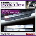 【予約販売/7月22日入荷予定】新型タント カスタム LA600S/LA610S パーツ メッキ ドア サイドステップ スカッフプレート 2P ロゴ入りステッカー付き TanTo