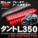 タントカスタム L350S LED リフレクター クリア レッド 交換 車種専用 TanTo