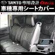 ショッピングシートカバー 新型タント タントカスタム LA600S LA610S パーツ シートカバー ブラック 黒革 ダイハツ 内装 軽自動車