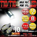T10 LED ポジション ナンバー灯 8000K T10 ウェッジ球 LED アルミヒートシンク 10連【爆光】【レビュー記載でメール便送料無料】