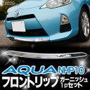 アクア aqua トヨタ アクセサリー トヨタアクア NHP10 前期 パーツ ドレスアップ アクア専用 カスタム フロント リップ カバー 1P 226 バンパー リップスポイラー メッキ ガーニッシュ