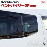 NV350 パーツ NV350キャラバン E26 標準車専用 サイドドアバイザー ベントバイザー 2P 2列目 外装 カスタム パーツ 車中泊 【VALFEE製】