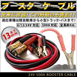 ブースターケーブル500a4Mバッテリー充電器12V/24V対応エンジンスターターブースター