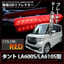 新型タント タントカスタム LA600S LA610S パーツ LEDリフレクター レッド リフレクター 交換リフレクター LED リフレクター 専用リフレクター 車種専用リフレクター