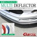 汎用 リップスポイラー フロントスポイラー 1P 選べる リップ付 各3色 外装 カスタム パーツ マルチディフレクター
