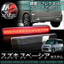 スペーシア カスタム専用 LED リフレクター マジックメッキ リア テール バックランプ パーツ マジックミラー