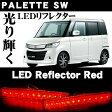 パレット SW LED リフレクター レッド リア テール バックランプ パーツ