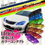 カラーコーティングフィルム 車用 汎用 アイラインフィルム 全7色 ヘッドライト用 フロント パーツ カスタム