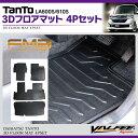 タント タントカスタム LA600S フロアマット ラゲッジマット ラバーマット 4P FM3【VALFEE製】Tanto