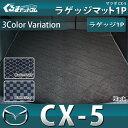 CX-5 フロアマット CX5 パーツ マツダ ラゲッジマット トランクマット 1P 全3色 リア テール 内装 カスタム