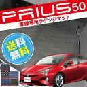 プリウス 50系 フロアマット プリウス 50 パーツ ラゲッジマット トランクマット 1P 全5色 内装 カスタム