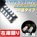 【1980円→1480円】H11 LED フォグ フォグランプ H11 LED 1chip SMD68連【レビュー記載で送料無料】