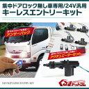 キーレス エントリーキット アンサーバック機能 アクチュエーターキット 全7タイプ 24V車専用