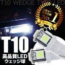 T10 LED ポジションランプ ポジション灯 5連SMD ホワイト パーツ