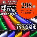 4mmLEDテープ15cm×18灯 LEDテープ 12V テープLED 防水タイプ