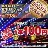 LED テープライト 流れる 常時点灯 30cm 11SMD 12V車専用 防水 カスタム パーツ