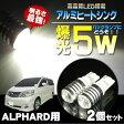 アルファード 10系 テールランプ バックランプ LED T16 LED バックランプ CREE SMD搭載 ハイパワー 5W プロジェクター型 ホワイト【小型】