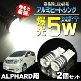 アルファード 10系 LED バックランプ テールランプ T16 LED CREE SMD搭載 ハイパワー 5W プロジェクター型 ホワイト【小型】