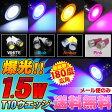 ショッピングLED T10 LED ポジション ポジション用 LED T10 T10 タイプ LEDタイプ ポジション専用 T10専用 LED T10 ポジション用 T10適合 ポジション LED