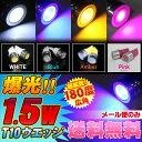 T10 ウェッジ球 ポジションランプ LED ナンバー灯 ルームランプ 各4色 カスタム パーツ