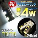 T10 T16 ポジションランプ LED バルブ ウェッジ球 4W バックランプ ナンバー灯 【メール便のみ送料無料】