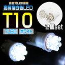 T10 LED バルブ ウェッジ球 ポジション ナンバー灯 8000K ホワイト 7連【メール便のみ送料無料】