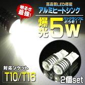 T10 LED バルブ ウェッジ球 T16 バックランプ ポジション ハイパワー5W プロジェクター型 CREE社製 ホワイト【小型】