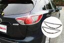 CX5 CX-5 テールランプリング メッキ ガーニッシュ 4P テールライト テールレンズ メッキモール CX5 CX-5 テールランプリング メッキリング