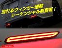 ヴェルファイア 30系 20系 前期 後期 アルファード 30 ノア 70系 ヴォクシー 70 テールランプ パーツ アクセサリー ハリアー 60系 トヨタ ダイハツ LED シーケンシャル リフレクター ファイバー テール ブレーキ ブレーキランプ 新型 外装 ドレスアップ カスタム