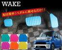 ウェイク ダイハツ アクセサリー パーツ カスタム LA700S ペダル アクセル ブレーキ パーキング WAKE 改造 シリコン ペダルカバー 3P セット ペダル カバー 内装 カスタムパーツ ドレスアップ