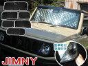 新型ジムニー ジムニー JB64W サンシェード パーツ JB64 ジムニーシエラ JB74W JB74 新型 JB 新型ジムニーシエラ 車中泊 グッズ 日よけ 車 シェード アクセサリー カスタム ドレスアップ カバー スズキ 内装 改造 カスタムパーツ