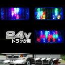 24V LED マーカー マーカーランプ 27LEDマーカー 3WAY 2個セット レインボーカラー オートチェンジ仕様 【PN】