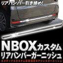 N-BOX NBOX パーツ カスタム アクセサリー メッキ リアバンパー ガーニッシュ 1P 3カラー選択可 エヌボックス カスタム