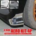 【特価】 NBOX JF3 パーツ NBOXカスタム アクセサリー N-BOX N-BOXカスタム 外装 メッキ ドレスアップ カスタム ホンダ 新型 JF4 エアロ エアロパーツ フロントバンパー バンパー プロテクター リアバンパー パネル カバー カーボン パネル 4P セット 新型NBOX