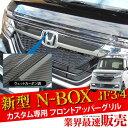 NBOX JF3 パーツ NBOXカスタム アクセサリー N-BOX N-BOXカスタム 外装 ドレスアップ カスタム ホンダ 新型 JF4 メッキ フロントグリル プロテクター ガーニッシュ グリル パネル ベゼル カバー パネル 1P 新型NBOX カーボン