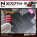 NBOX パーツ N-BOX カスタム NBOXカスタム ドレスアップ N BOX フロアマット NBOX+ トレイ マット ホンダ 3D 3Pセット FM3 内装【VALFEE製】