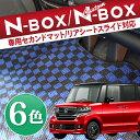 NBOX N-BOX NBOX+ フロアマット カスタム アクセサリー パーツ フロアマット ラゲッジマット ラゲージマット ステップマット