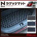 N BOX NBOX N-BOX フロアマット パーツ NBOX+ ラゲッジマット トランクマット スライドシート無し用 1P 全3色 リア テール 内装